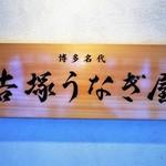 博多名代 吉塚うなぎ屋 - 看板
