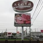 毛利志満 - 近江牛の老舗です。
