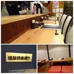 居酒屋 磯飯倶楽部 - 店内はカウンター席と小上がりのテーブル席があります。