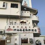 仲泊海産物料理店 - 外観