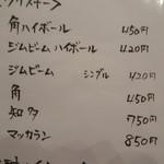 居酒屋 磯飯倶楽部 - メニュー