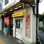 りんりん - お店