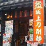 坂上刀削麺 - 刀削麺のお店です