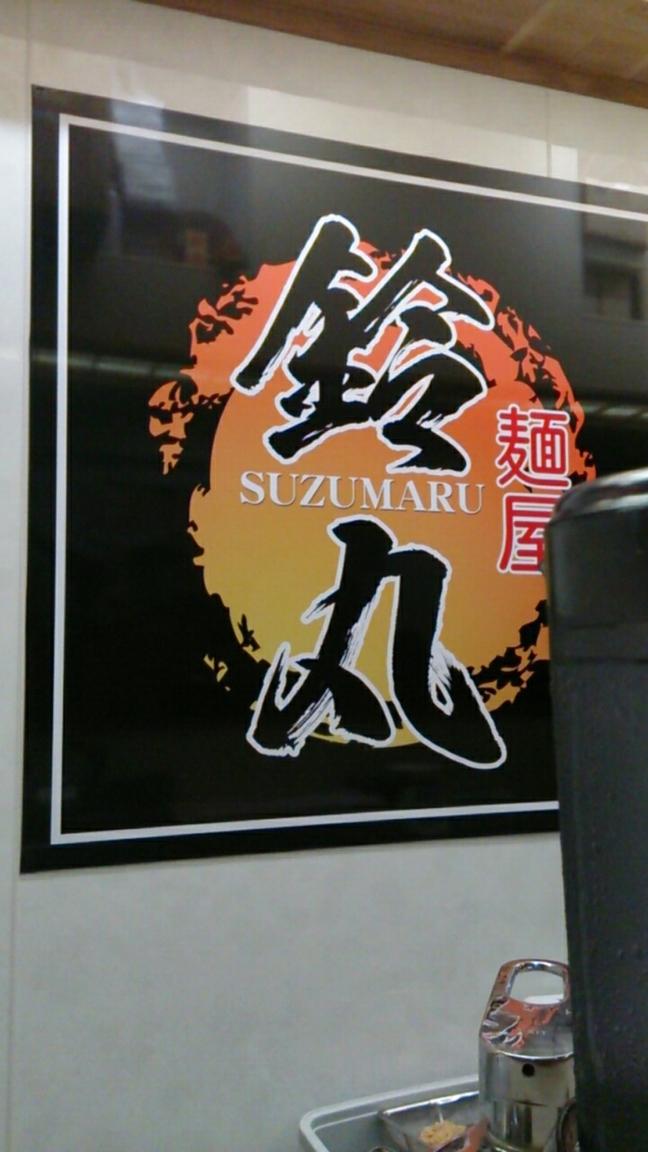 麺屋 鈴丸 name=