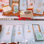 溪月堂 本店 - ☆柿