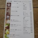 仏生山温泉 -