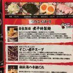 すごい煮干しラーメン凪 名古屋驛麺通り店 -