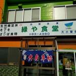 緑や食堂 -