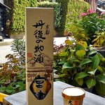 ハクレイ酒造 - 大吟醸アイスクリーム & 連れが購入した日本酒