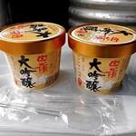 ハクレイ酒造 - 大吟醸アイスクリーム