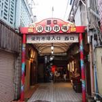 栄町西口商店 -