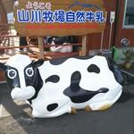 74900884 - 可愛らしい牛さん