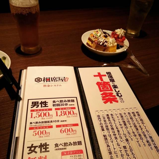 上野 相席 居酒屋