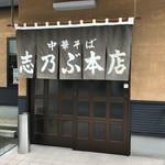 志のぶ本店 - 入口・暖簾@2017/9