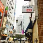 河鹿 - 赤坂の街に昭和38年から創業した老舗レストラン。
