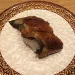 回転寿司がんこ - 七度焼き身厚うなぎ