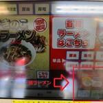 ラーメン山岡家 - 券売機の朝ラーメンの場所が見つけにくいです