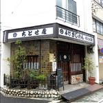チトセ屋 うどん店 -