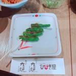 ちゃい九炉 - ししとう(120円)【平成29年10月16日撮影】