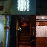 ニノジ - 入口