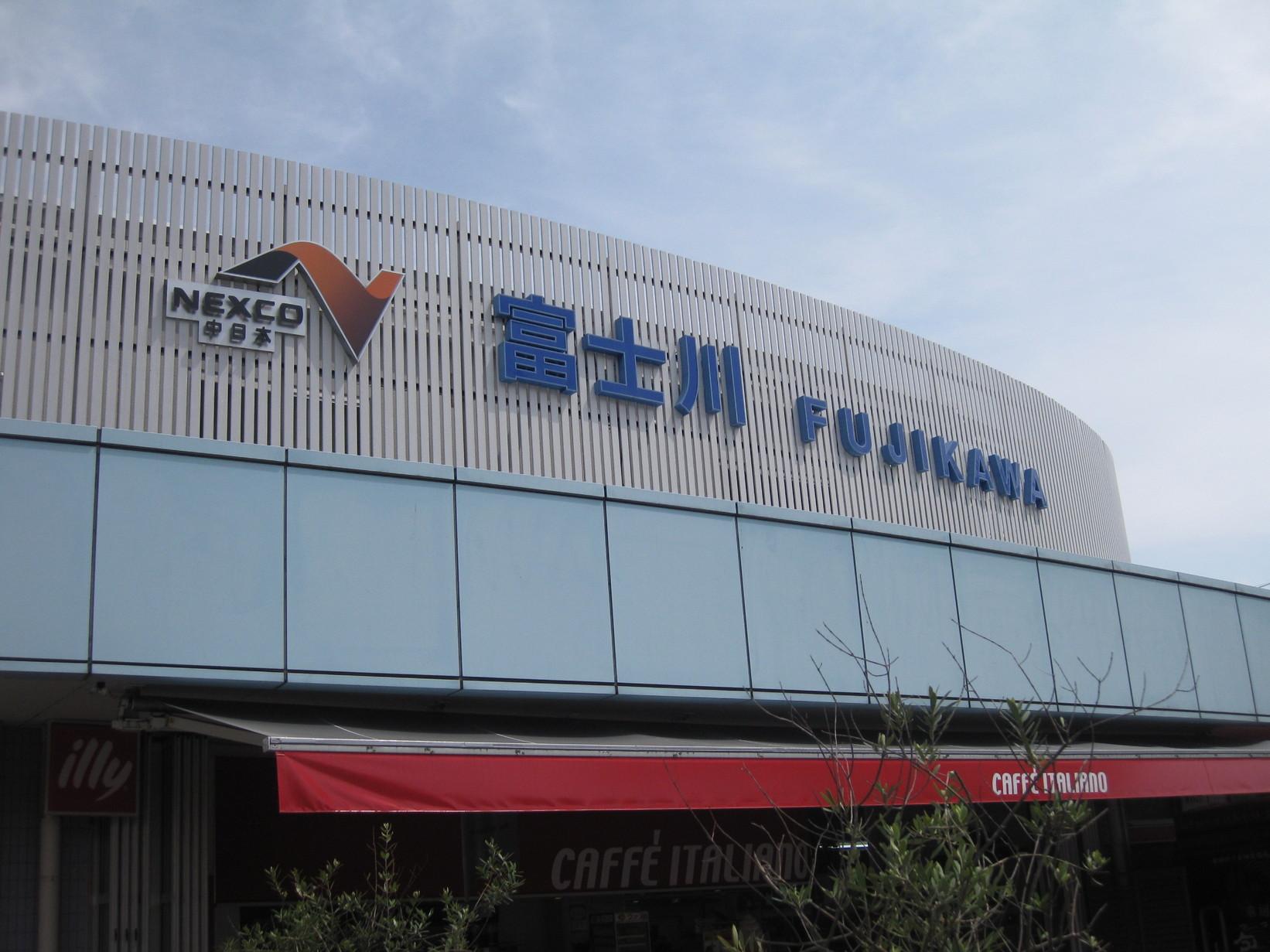 磯揚げまる天 富士川SA店 name=