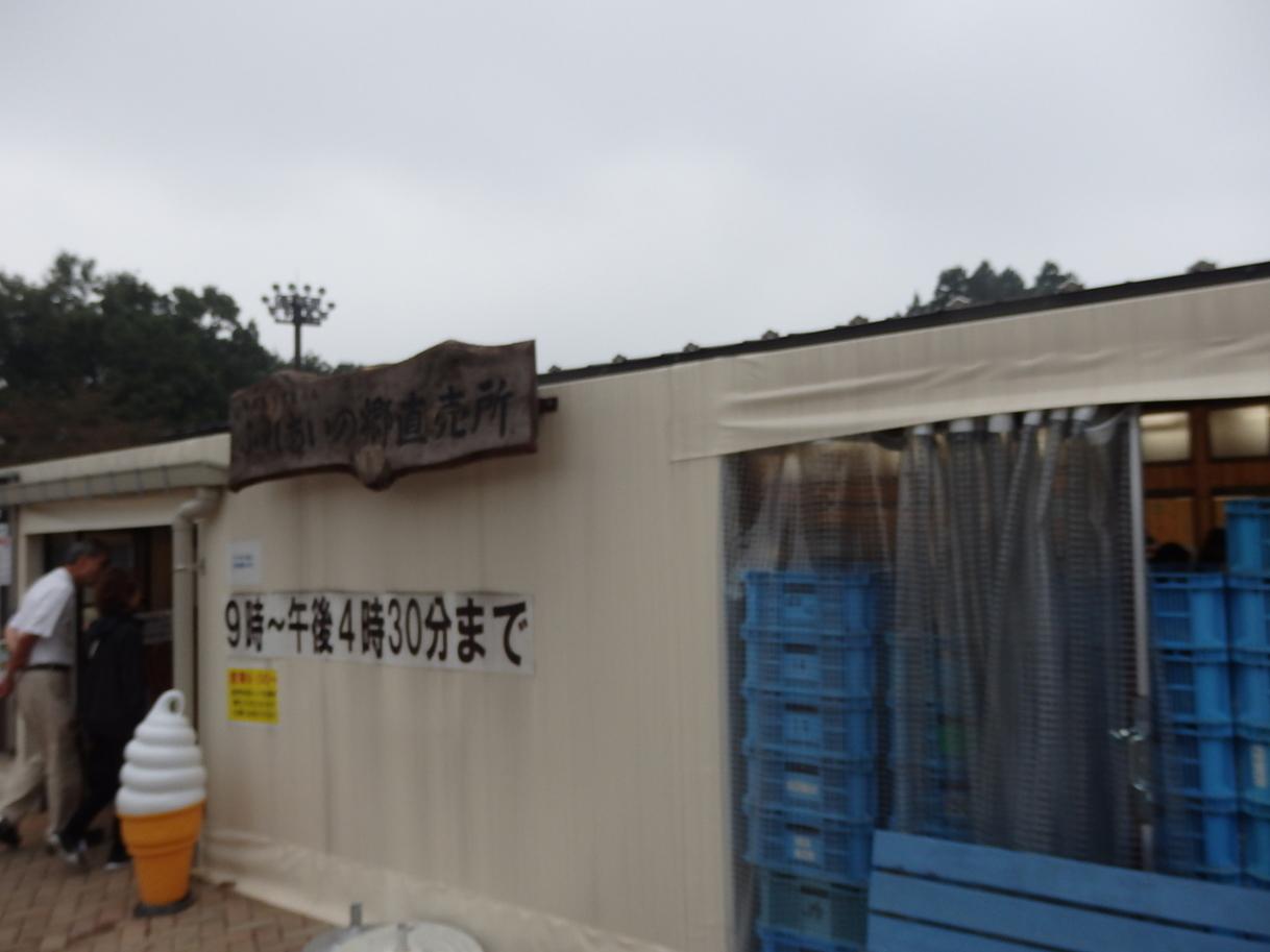 ふれあいの郷直売所 売店 name=