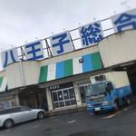 八王子総合卸売センター 市場寿司 たか - 立体駐車場の脇に市場寿司たかさんがあります