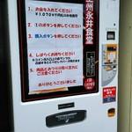 74913663 - モツ煮の自販機!