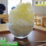 菓子巧房 ほほえみ - 料理写真:静岡県袋井産クラウンメロンかき氷