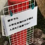 長崎うまか亭 - 何故か幼児は入店不可