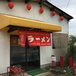 長崎うまか亭 - 入口