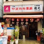 瀧元 - 渋すぎる老舗の店構え!