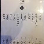 増田うどん - メニュー
