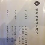増田うどん - 営業時間のご案内