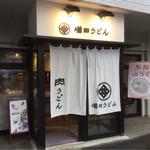 増田うどん - お店