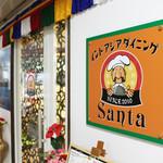 インド アジア ダイニング Santa - 外観写真: