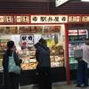 駅弁屋 東京23号売店