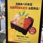 74926177 - 近鉄百貨店創業80周年記念の限定三色丼