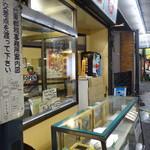 花家 - 2017.10 銀座線田原町駅3番出口を出てすぐにあるお店