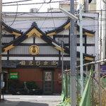 mitsuwa - 現代の妓楼