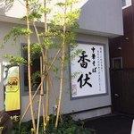 香伏 - 店舗入り口