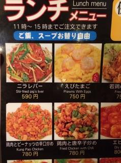 上海酒場 - 590円は素晴らしい