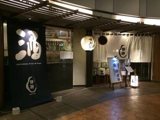 人形町 田酔 六本木ヒルズ分店