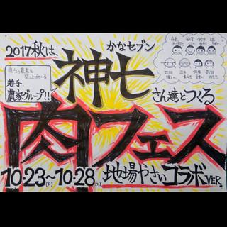 若手農家グループ『神七(かなセブン)』さん達とのコラボ実現!