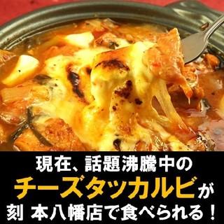 人気♪刻チーズダッカルビ登場!