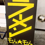 MOJA★MOJA - 看板