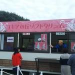 コキアの丘ソフトクリーム - 買いたくなるでしょ??