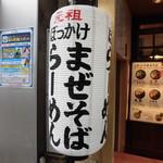 神戸灘八 - 元祖ぼっかけまぜそば 神戸灘八 本店(三宮)