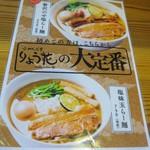 りょう花 高松国分寺店 -