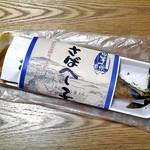 向井酒造 - 料理写真:さばへしこ